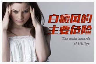 女性白斑患者如何诊断是否为白癜风